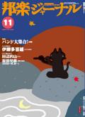 邦楽ジャーナルVol.250(07年11月号)