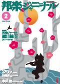 邦楽ジャーナルVol.253(08年2月号)
