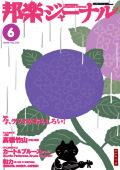 邦楽ジャーナルVol.257(08年6月号)+アレンジスコア「シチリアーノ」