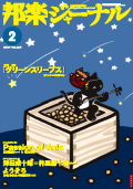 邦楽ジャーナルVol.265(09年2月号)+アレンジスコア「グリーンスリーブス」