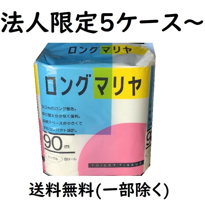 トーヨー業務用トイレットペーパーシングルの通販です