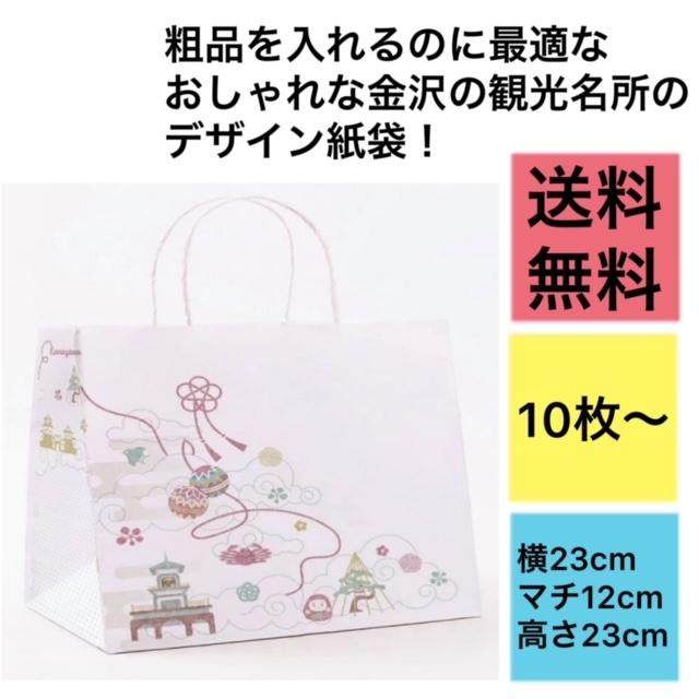 おしゃれな金沢の観光名所のデザイン紙袋です