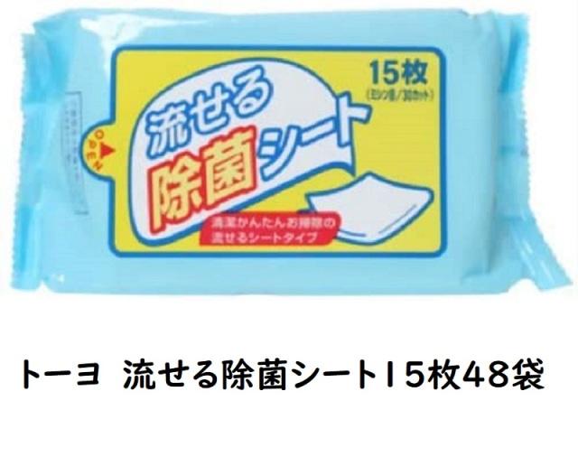 トーヨ流せる除菌シートの通販です