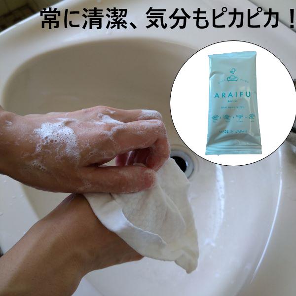 石鹸おしぼりアライフは外出時に便利です
