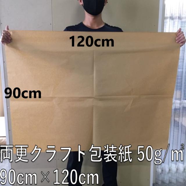 両更クラフト包装紙120cm×90cmの販売です