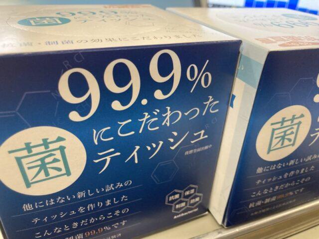 99.9%菌にこだわったティッシュです