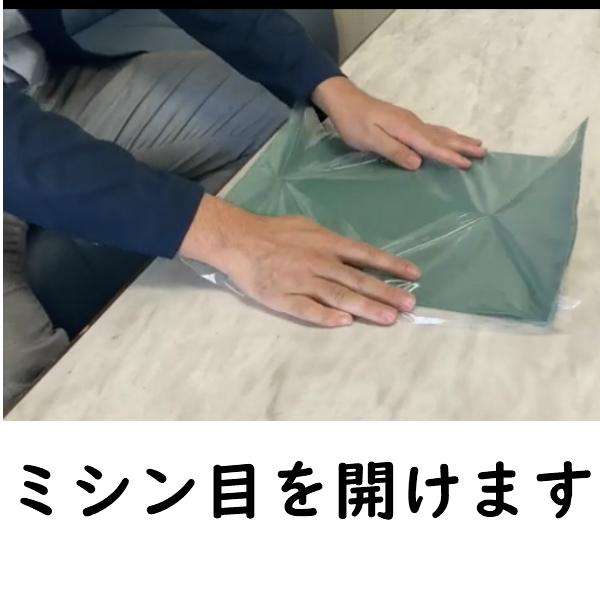 グリーンパーチOPP袋です