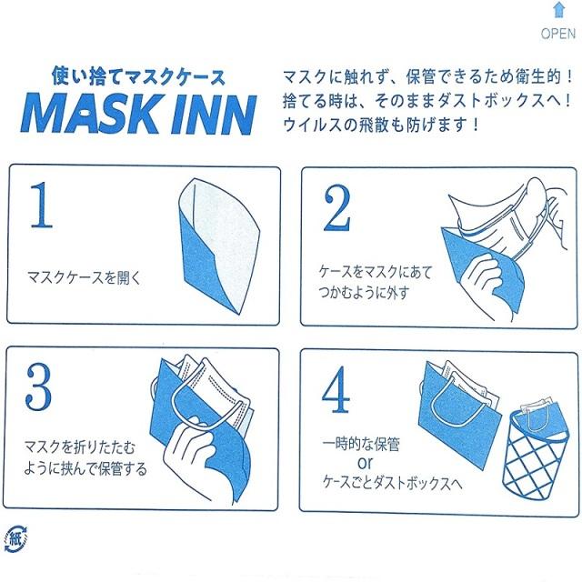 使い捨てマスク包装紙です
