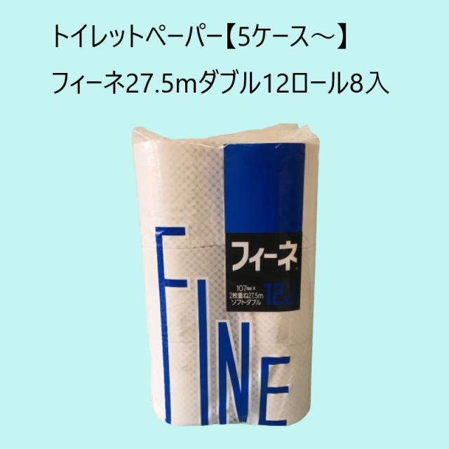 トイレットペーパーフィーネのケース販売は浜田紙業まで