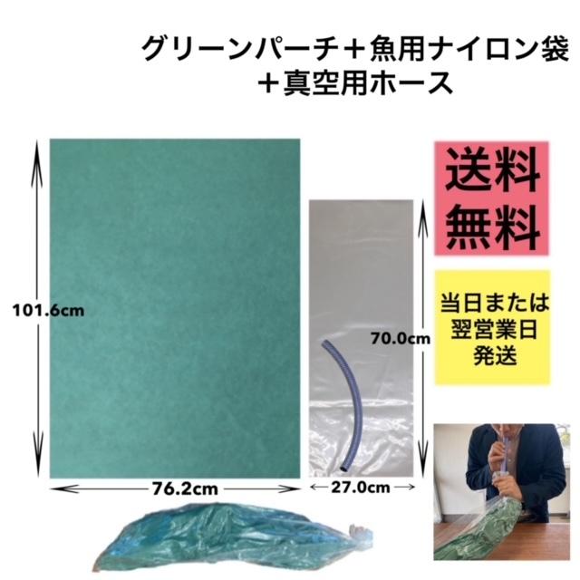 グリーンパーチとナイロン袋と真空用ホースのセット販売です