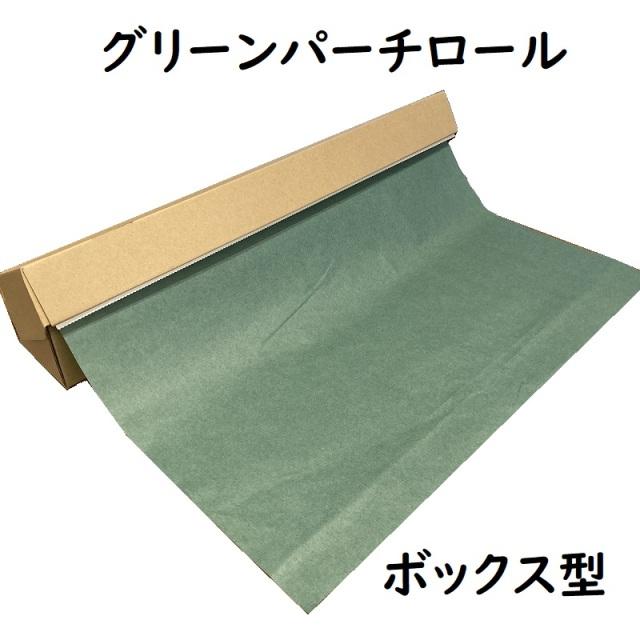ボックス型のグリーンパーチロールの通販です