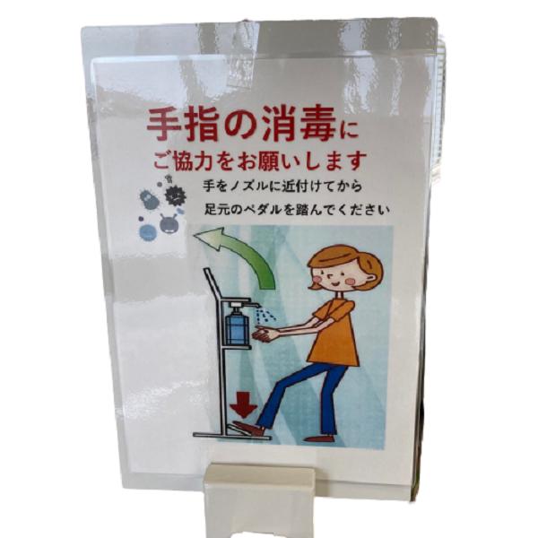 足踏み式アルコールスタンドのポスターです