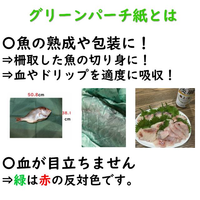 グリーンパーチ紙は魚の熟成や包装に便利な紙です