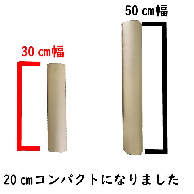 グリーンパーチミニロールは20cmコンパクトです