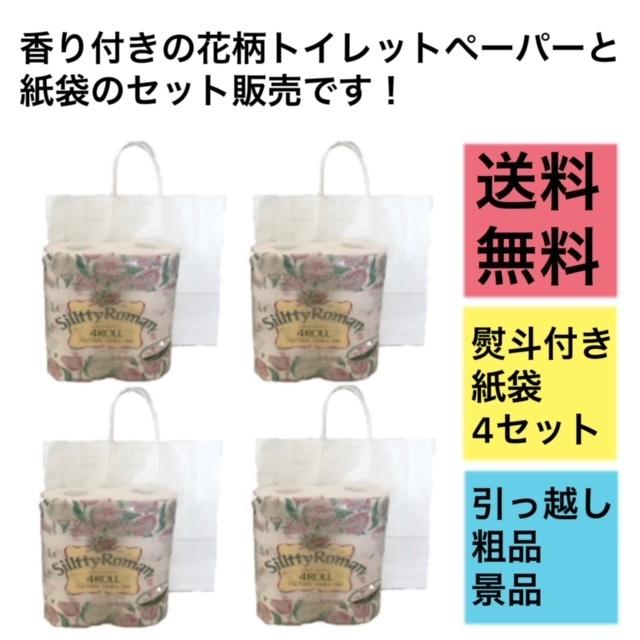 シルティロマンと紙袋のセット販売です