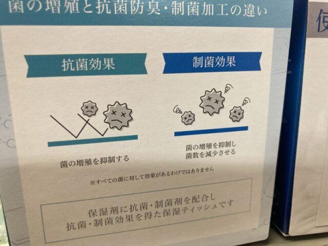 抗菌ティッシュ作用があります