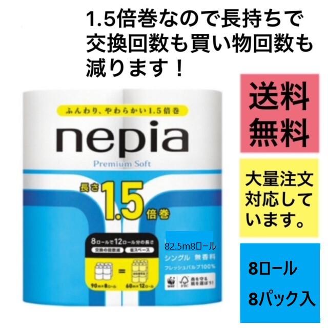 ネピアプレミアムソフトトイレットロール無香料です