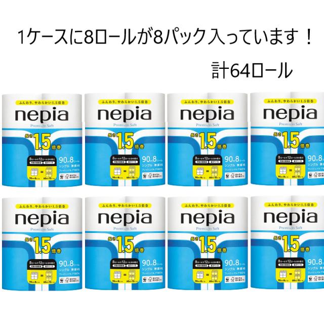 ネピアプレミアムソフトトイレットロールは無香料で合計64ロール入りです