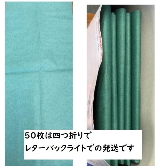 グリーンパーチ紙は津本式血抜きや熟成用