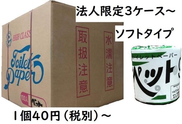 河村製紙トイレットペーパーペットソフトの通販です