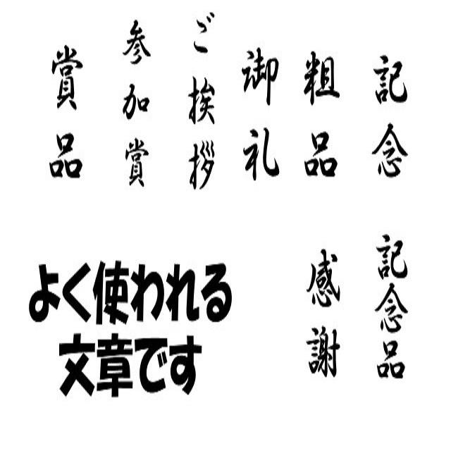 熨斗に使われる文字です