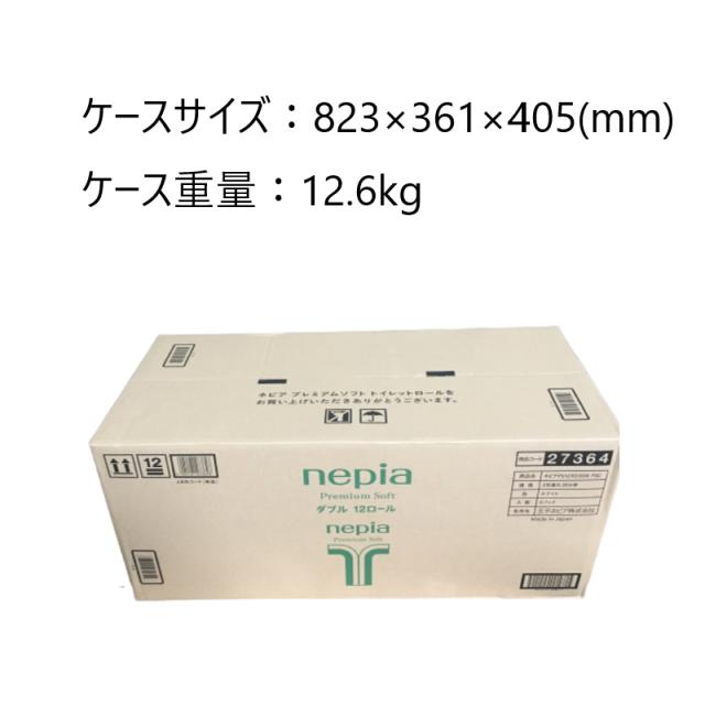ネピアプレミアムソフトトイレットロール12ロールダブルです