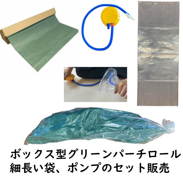 津本式ホースの代わりのポンプとグリーンパーチボックスです