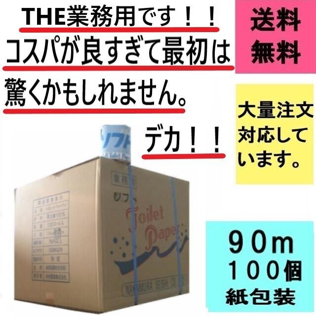 中村製紙ソフトトイレットペーパの通販です