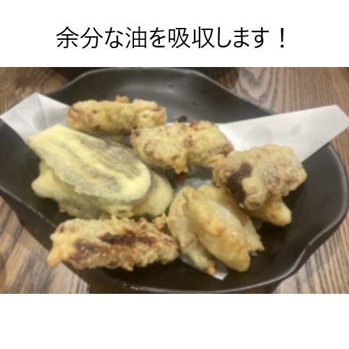 天ぷら敷紙で揚げ物をもっと美味しく!