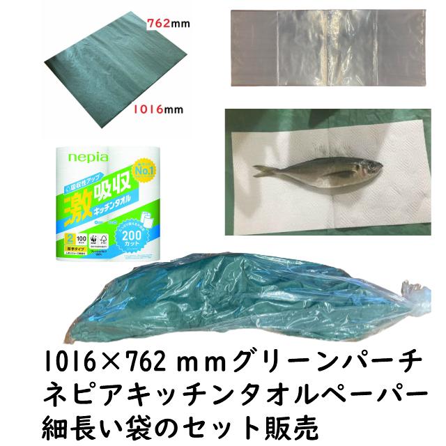 全紙サイズのグリーンパーチペーパータオルセット販売です