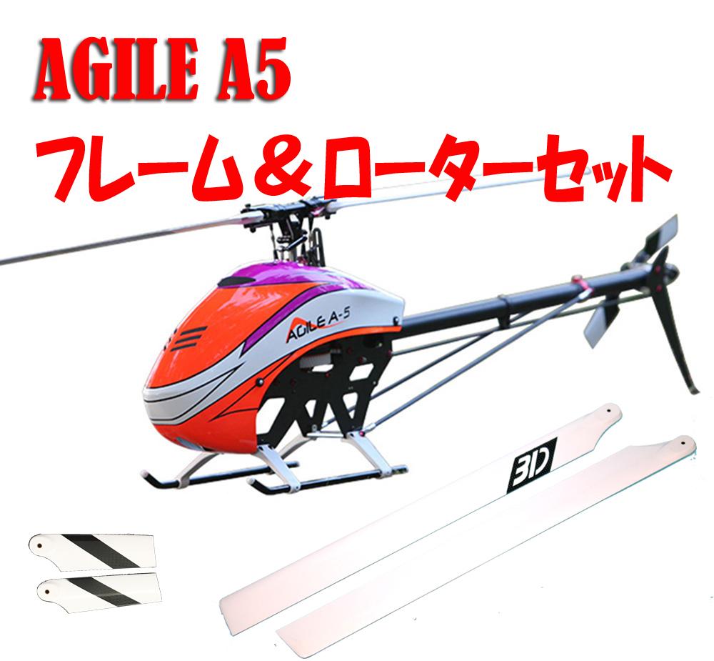 AGIEL A5 フレームキット&メインローター・テールローター セット
