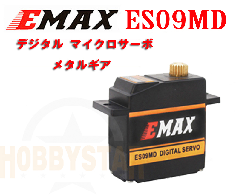 EMAX ES09MD デジタル マイクロサーボ メタルギア