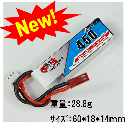 KINGKONG FlyEgg100/90GT用 Lipo バッテリー 2S 450mah 80C
