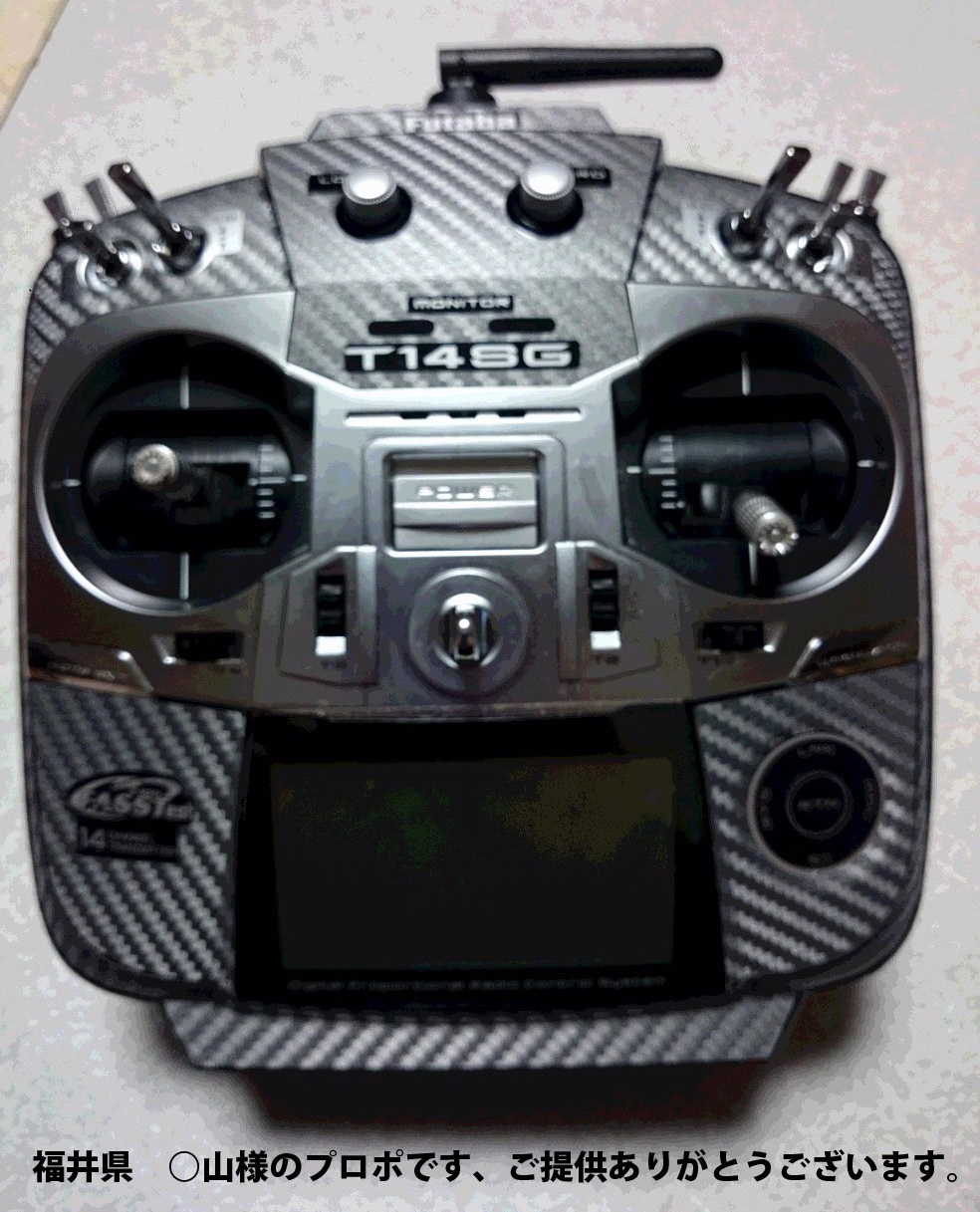 FUTABA 14SG用 プロポスキン カーボン調 シルバー(送料無料)