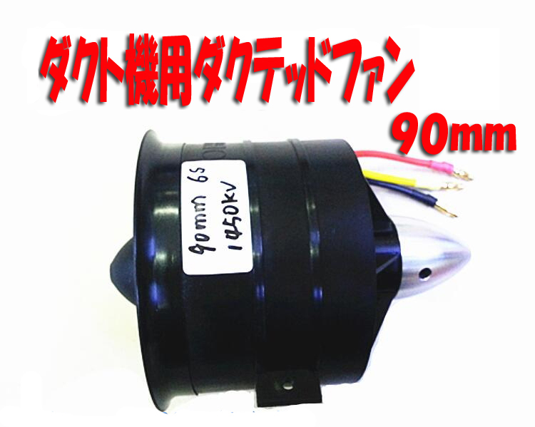 ダクト機用 ダクテッドファン 90mm 1450KVモーター使用