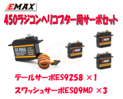 EMAX 450サイズ ラジコン ヘリ用 サーボセット ES9258×1 ES09MD×3
