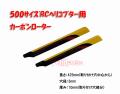 sell 1193-7 メインブレード カーボン製 500サイズ用