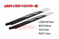 1193-5black メインブレード カーボン製 600サイズ用black