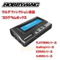 HOBBYWING マルチファンクション液晶プログラムボックス PLATINUM SeaKing EZRUN XeRUNシリーズ用