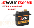 EMAX ES09MD デジタル マイクロサーボ メタルギア