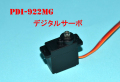 sell JX PDI-922MG デジタルサーボ 4.8-6.0V対応 メタルギヤ