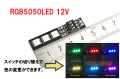 RGB 12V 7色 LEDスティック