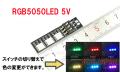 RGB 5V 7色 LEDスティック