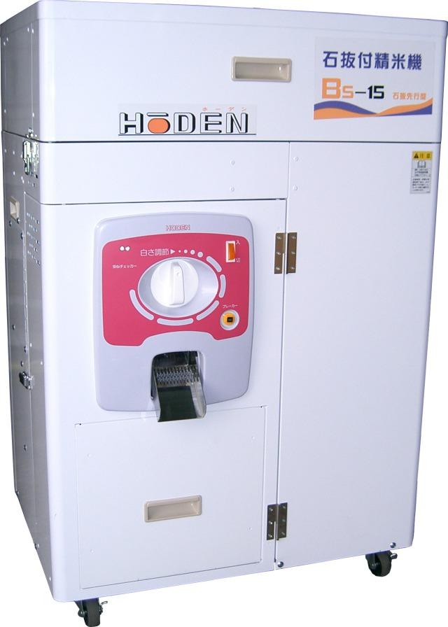 高性能石抜付精米機【BS-30-550TK】