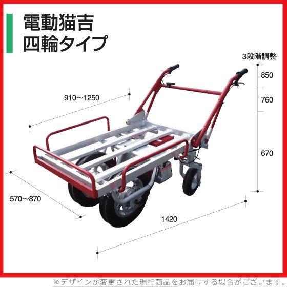 【送料無料】アルミ製電動四輪車AG W-46                          【返品不可・代引不可】