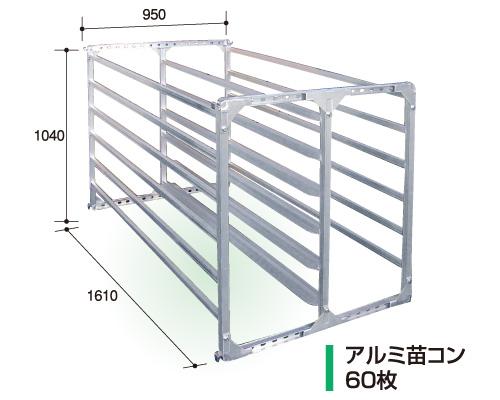 傾斜式アルミ運搬棚 96枚用 (米苗用)W-57-4 (画像はイメージです。) 【返品不可・代引不可】