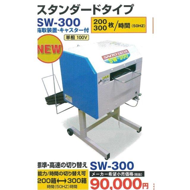 【送料無料】連続自動式苗箱洗浄機 W-55【返品不可・代引不可】