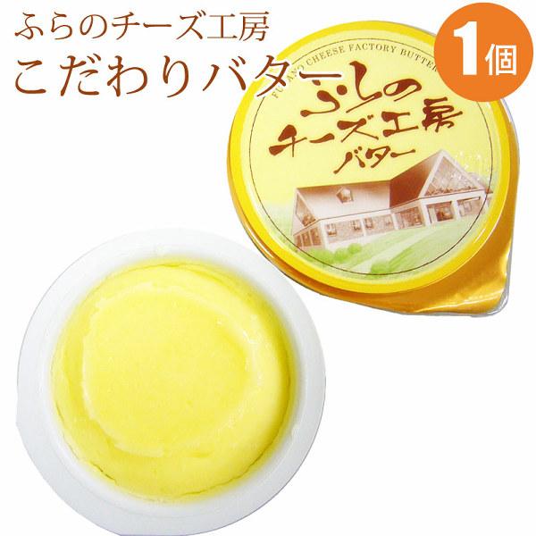 バター1個
