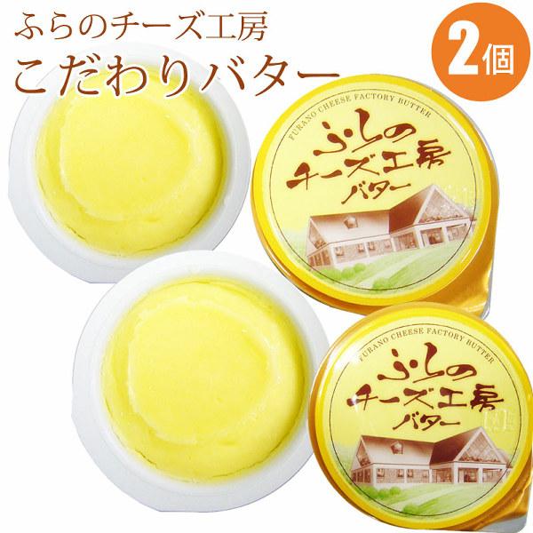 バター2個