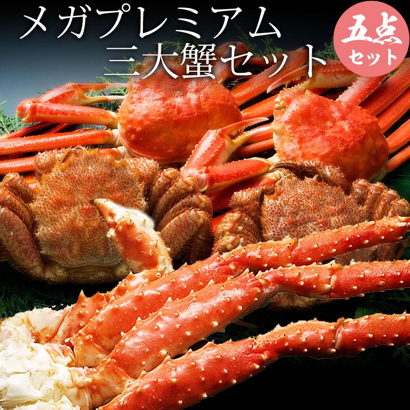 メガプレミアム三大蟹
